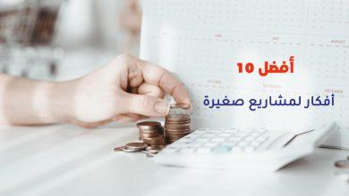 أفضل 10 أفكار لمشاريع صغيرة