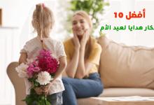 أفضل 10 أفكار هدايا لعيد الأم