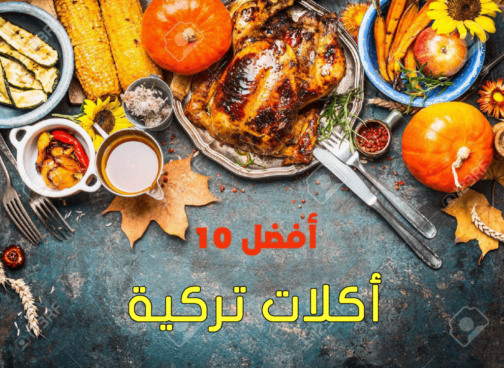 أفضل 10 أطعمة تركية