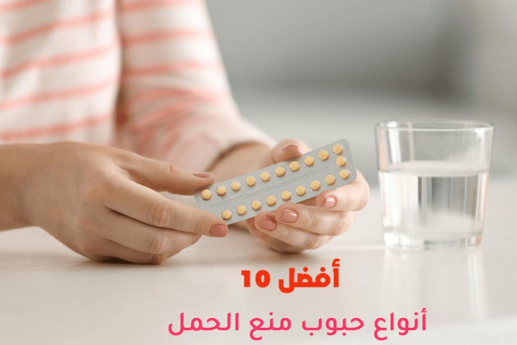 أفضل 10 أنواع من حبوب منع الحمل