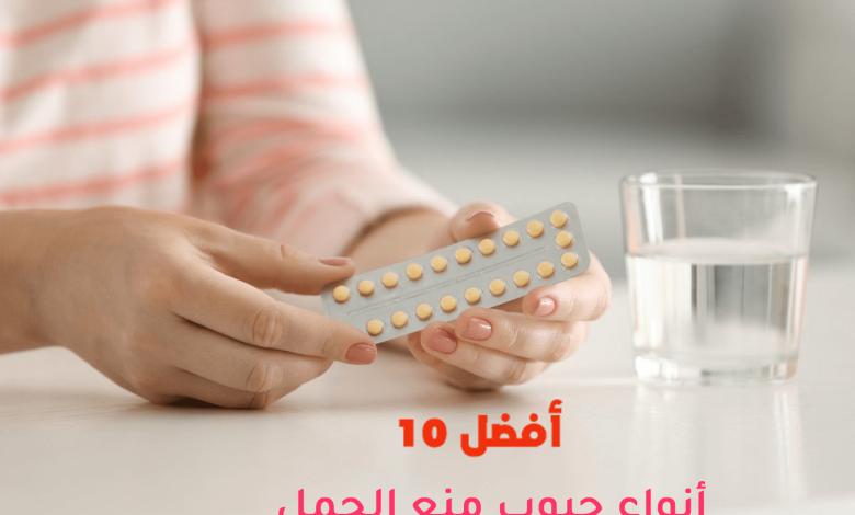 أفضل 10 أنواع حبوب منع الحمل