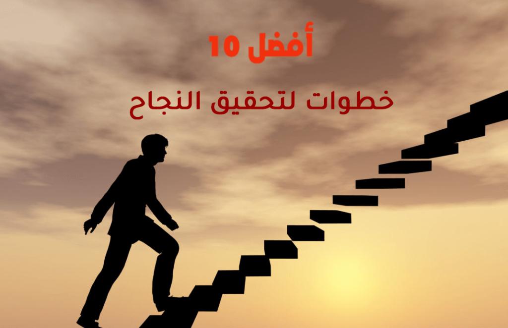 أهم 10 خطوات للنجاح