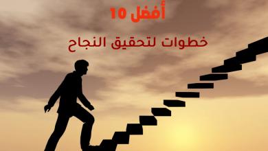 أفضل 10 خطوات لتحقيق النجاح
