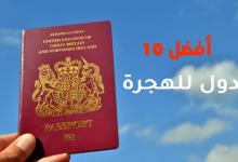 أفضل 10 دول للهجرة