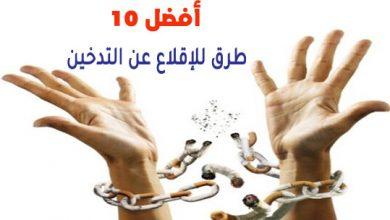 أفضل 10 طرق للإقلاع عن التدخين
