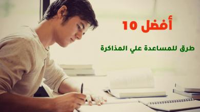 أفضل 10 طرق للمساعدة علي المذاكرة