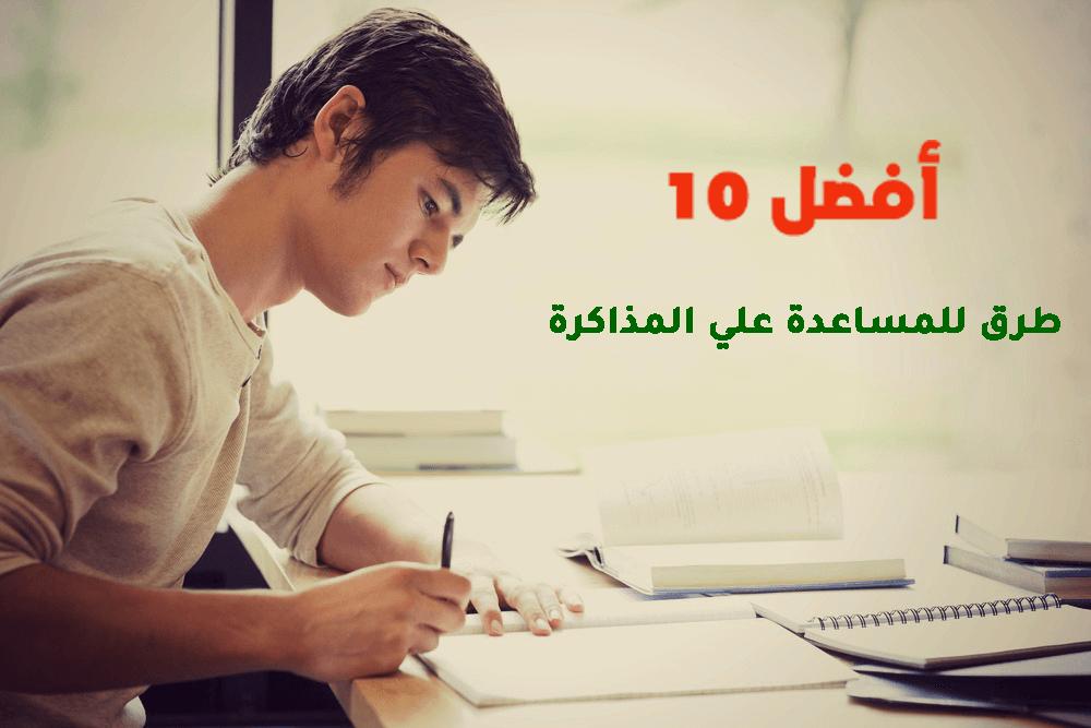 أفضل 10 طرق للمساعدة في الدراسة