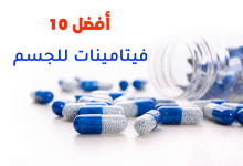 أفضل 10 فيتامينات للجسم