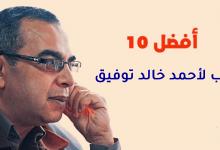 أفضل 10 كتب لأحمد خالد توفيق