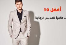أفضل 10 ماركات عالمية للملابس الرجالية