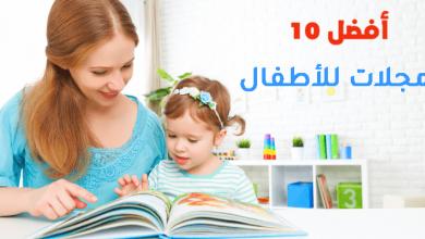 أفضل 10 مجلات للأطفال