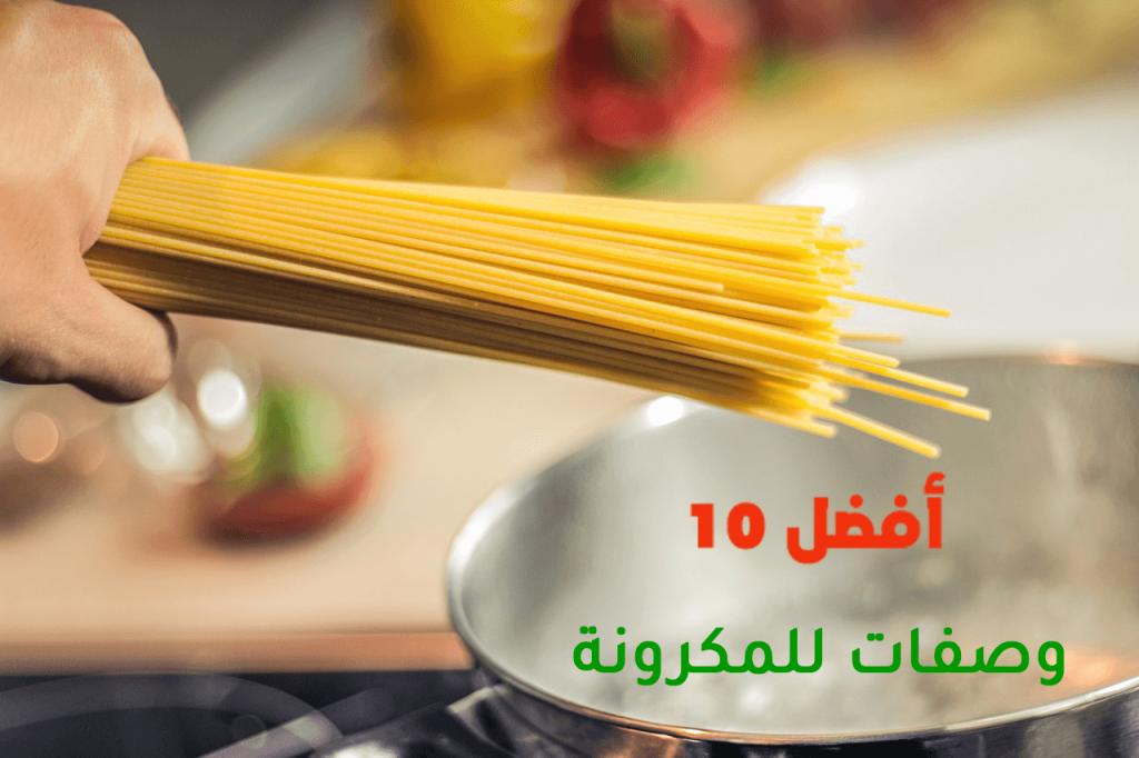 أفضل 10 وصفات مكرونة