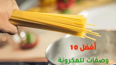 أفضل 10 وصفات للمكرونة