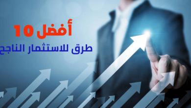 أفضل 10 طرق للاستثمار الناجح