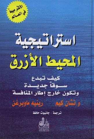 كتاب إستراتيجية المحيط الأزرق