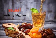 أفضل 10 مشروبات رمضانية