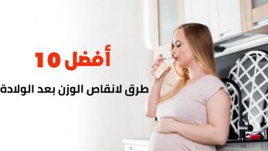 أفضل 10 طرق لانقاص الوزن بعد الولادة