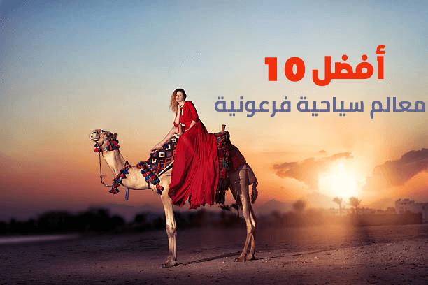 أفضل 10 معالم أثرية فرعونيه