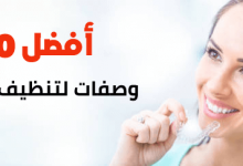 أفضل 10 وصفات لتنظيف الأسنان