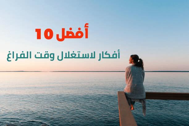 أفضل 10 أفكار لوقت الفراغ