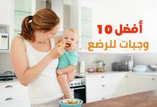 أفضل 10 وجبات للرضع
