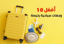 أفضل 10 وجهات سياحية رخيصة