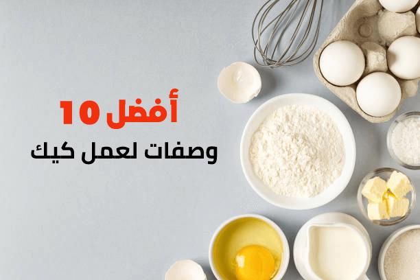 أفضل 10 وصفات لعمل الكيك