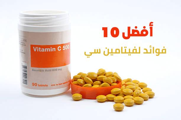 أهم 10 فوائد لفيتامين سي.