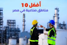 أفضل 10 مناطق صناعية في مصر