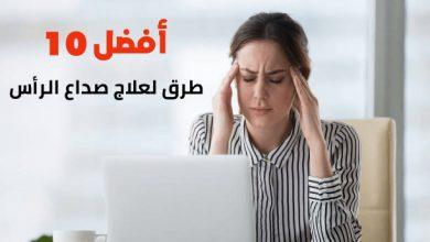 أفضل 10 طرق لعلاج صداع الرأس