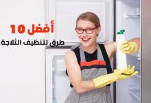 أفضل 10 طرق لتنظيف الثلاجة