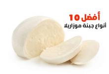 أفضل 10 أنواع جبنة موزاريلا