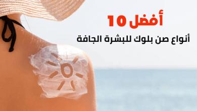 أفضل 10 أنواع صن بلوك للبشرة الجافة