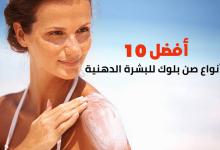 أفضل 10 أنواع صن بلوك للبشرة الدهنية