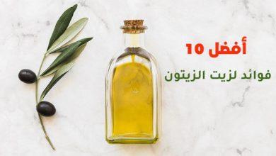 أفضل 10 فوائد لزيت الزيتون