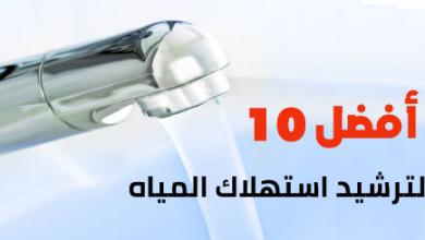 أفضل 10 نصائح لترشيد استهلاك المياه