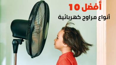 أفضل 10 أنواع مراوح كهربائية