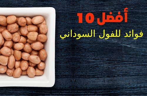 أفضل 10  فوائد للفول السوداني