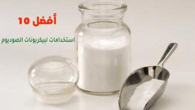 أفضل 10 استخدامات لبيكربونات الصوديوم