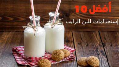 أفضل 10 استخدامات للبن الرايب