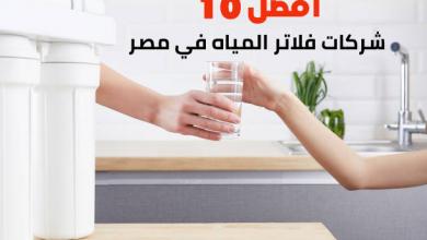 أفضل 10 شركات فلاتر المياه في مصر
