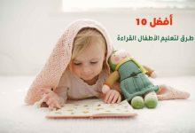 أفضل 10 طرق لتعليم الأطفال القراءة