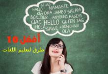 أفضل 10 طرق لتعليم اللغات