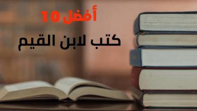 أفضل 10 كتب لابن القيم