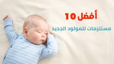 أفضل 10 مستلزمات للمولود الجديد