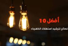أفضل 10 نصائح لترشيد استهلاك الكهرباء