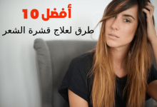 أفضل 10 طرق لعلاج قشرة الشعر
