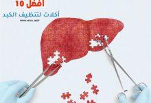 أفضل 10 أكلات لتنظيف الكبد