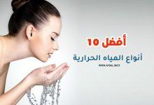 أفضل 10 أنواع المياه الحرارية