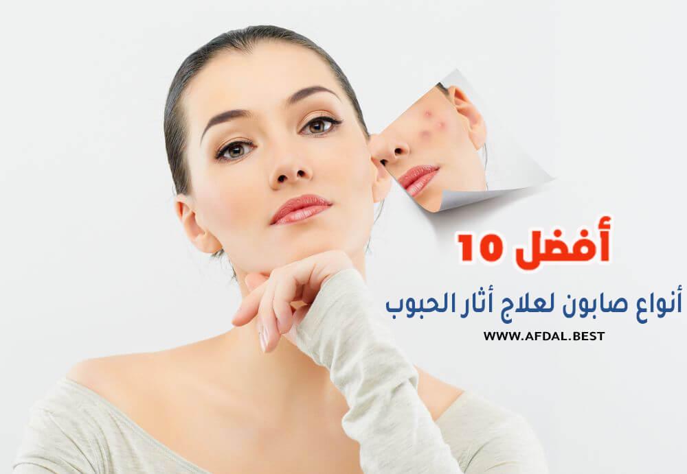 أفضل 10 أنواع صابون لعلاج أثار الحبوب